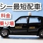 タクシー予約