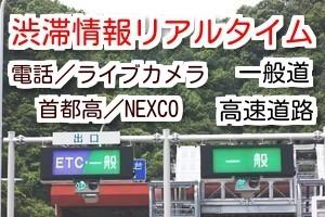 北海道 高速 道路 ライブ カメラ