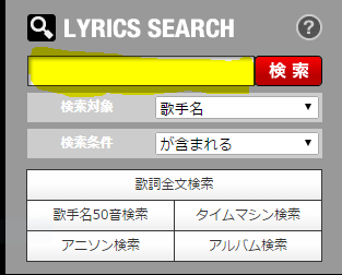 歌ネット歌詞検索