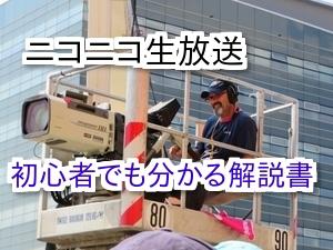ニコニコ生放送 2