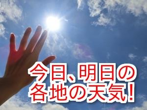 各地の天気