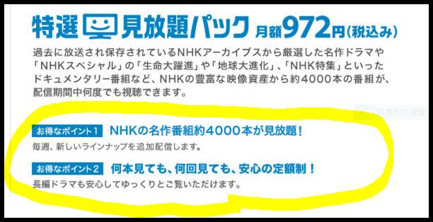 NHKオンデマンド 料金プラン1