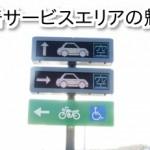 岡崎サービスエリア1