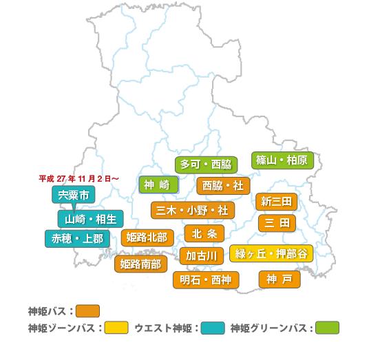 神姫バス路線図