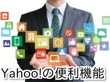 Yahoo!便利機能