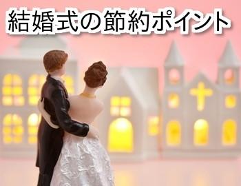 結婚式節約術ポイント