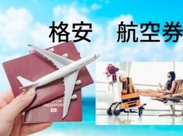 航空券 安く買う方法