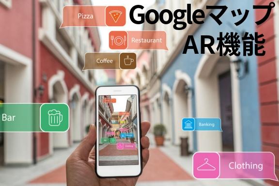 GoogleマップARナビゲーション機能